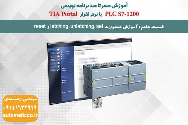 آموزش دستورات latching، unlatching، set و reset
